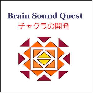 Brain Sound Quest チャクラの開発