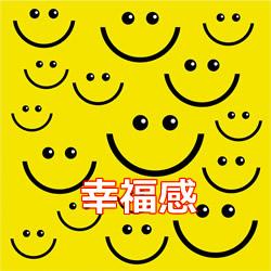 幸福感のイメージ