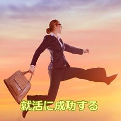 就活で成功するイメージ
