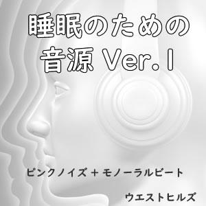 睡眠のための音源 Ver.1