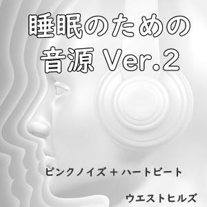 睡眠のための音源 Ver.2