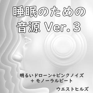 睡眠のための音源 「ベター・スリープ Ver.3」